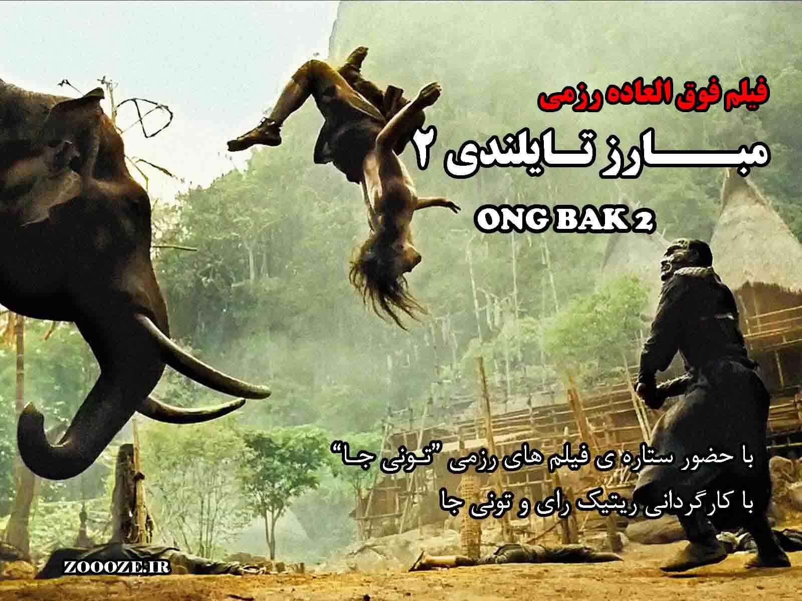 دانلود فیلم مبارز تایلندی ong bak 2 دوبله فارسی
