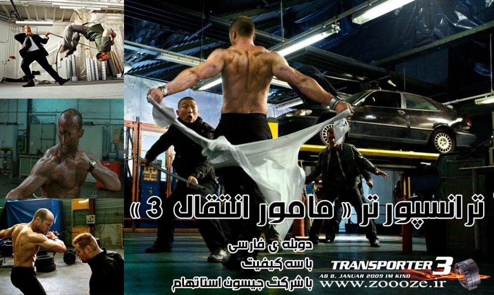 دانلود فیلم Transporter 3 2008