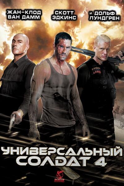 دانلود فیلم Universal Soldier: Day of Reckoning 2012