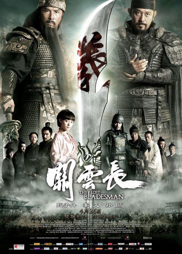 دانلود فیلم The Lost Bladesman 2011