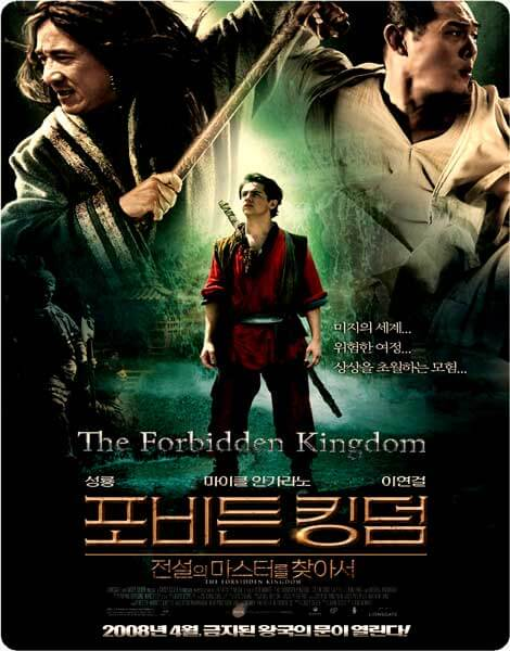 the-forbidden-kingdom_vsdl