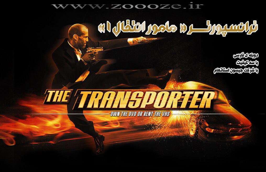 دانلود فیلم transporter 2002