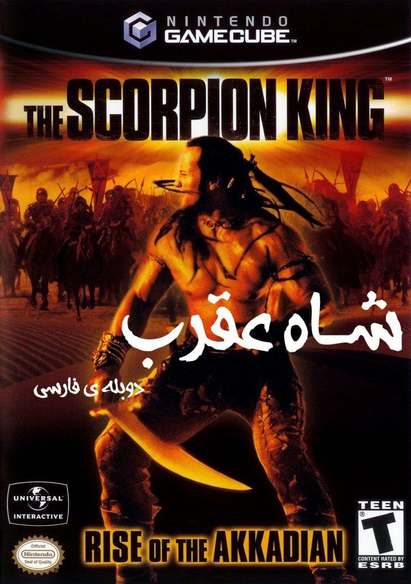 دانلود فیلم The Scorpion King 2002
