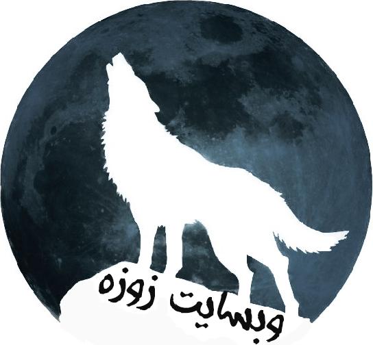 وبسایت زوزه