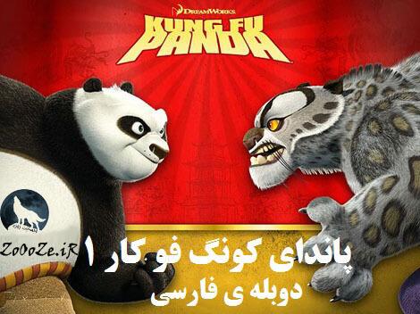 دانلود پاندای کونگ فو کار ۱ دانلود انیمیشن ۲۰۰۸ Kung Fu Panda دوبله فارسی