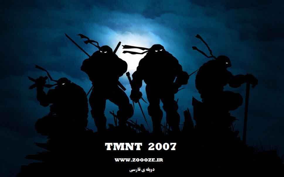 دانلود انیمیشن لاک پشت های نینجا TMNT 2007