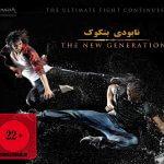دانلود فیلم رزمی نابودی بانکوک