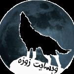وبسایت-سایت-زوزه-آیکن