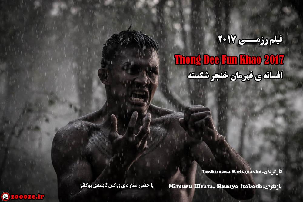 دانلود فیلم 2017 Thong Dee Fun Khao