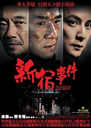 دانلود فیلم Shinjuku Incident 2009