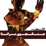 دانلود فیلم جنگجوی مرانتا با زیرنویس فارسی