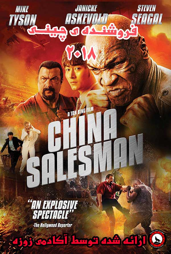 China Salesman 2017-فیلم رزمی