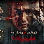 دانلود فیلم طلوع دوباره ۲۰۱۸ با زیرنویس فارسی