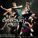 دانلود فیلم رقص اژدها ۲۰۰۹ با زیرنویس فارسی