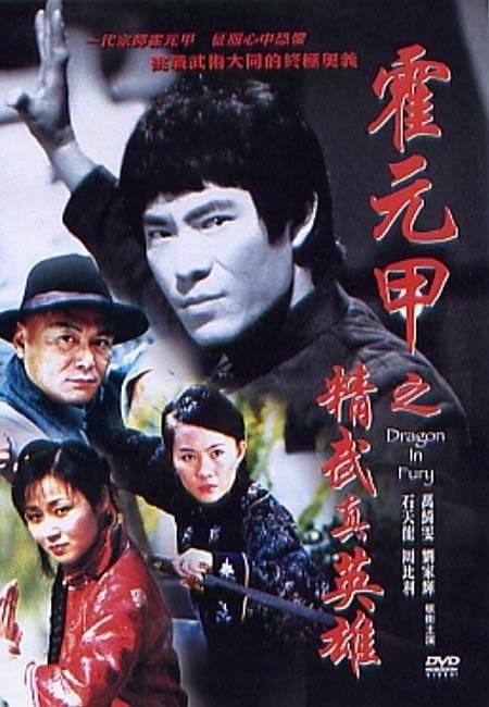 دانلود فیلم Dragon in Fury 2004