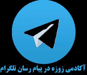 آکادمی زوزه در کانال تلگرام