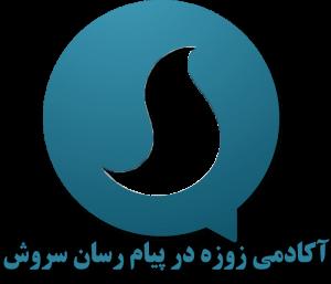 کانال تلگرام آکادمی هنرهای رزمی زوزه در سروش