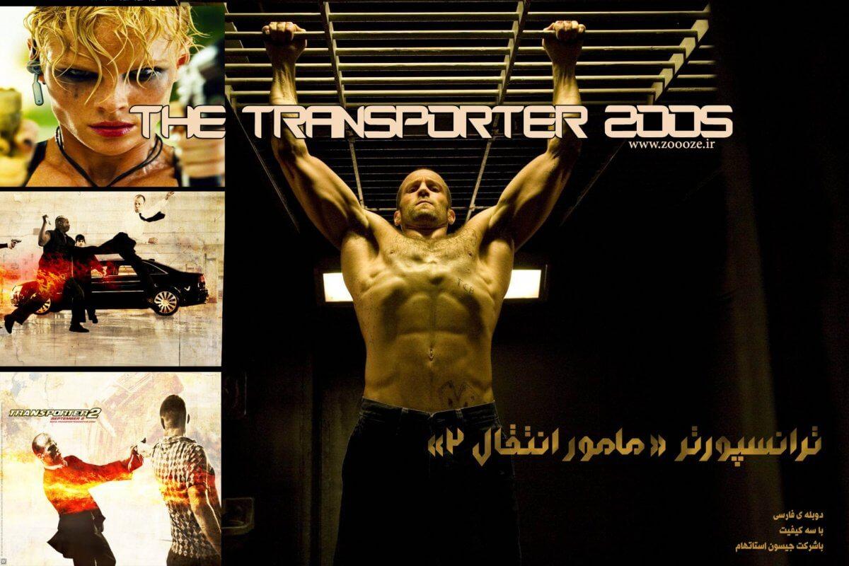 دانلود فیلم Transporter 2 2005