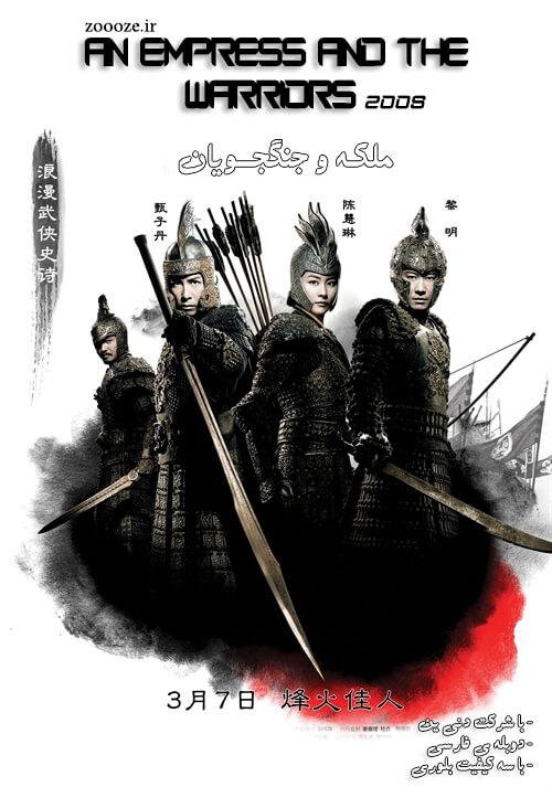 دانلود فیلم An Empress and the Warriors 2008
