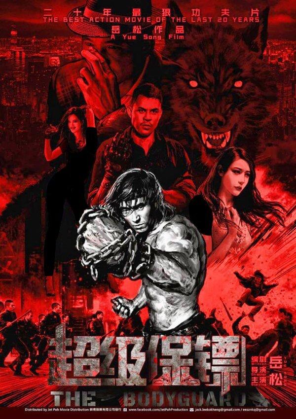 دانلود فیلم Iron Protector 2016