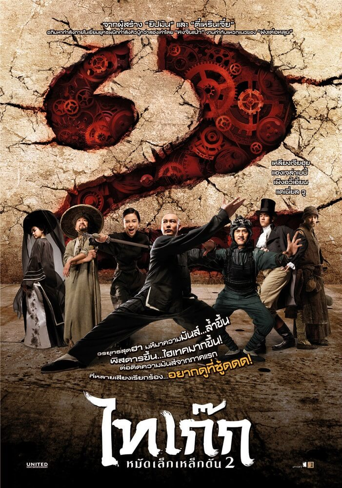دانلود فیلم Tai Chi Zero 2 2012