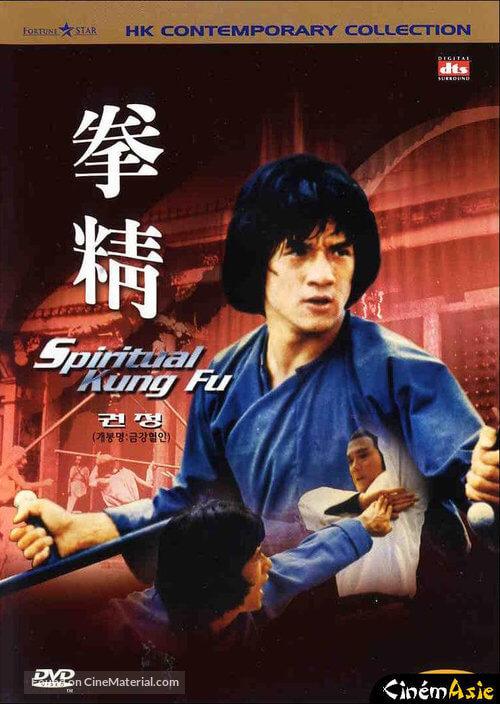 دانلود فیلم Spiritual Kung Fu 1978