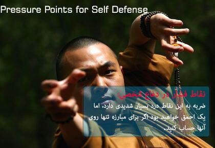 نقاط فشار دفاع شخصی